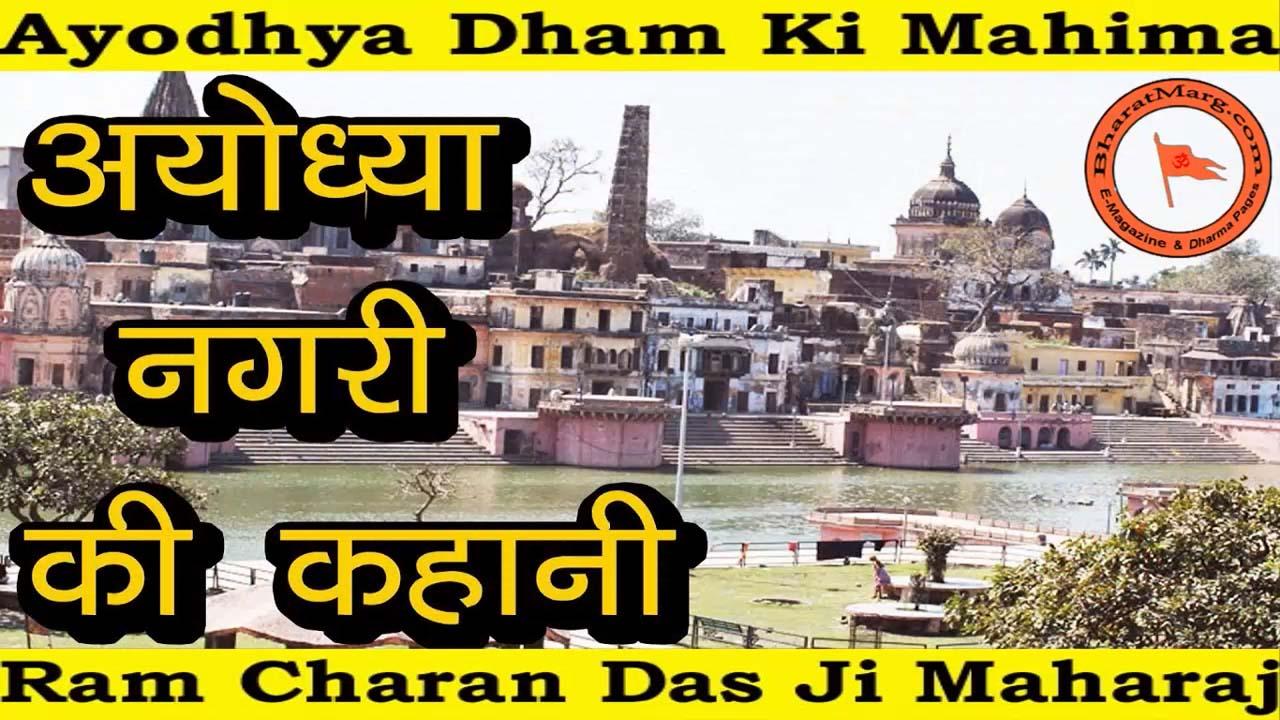 अयोध्या धाम की महिमा जानें – श्री राम चरण दास जी महाराज