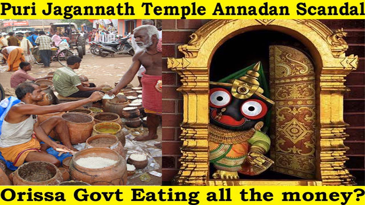 Puri Jagannath Temple Annadan Scandal !!