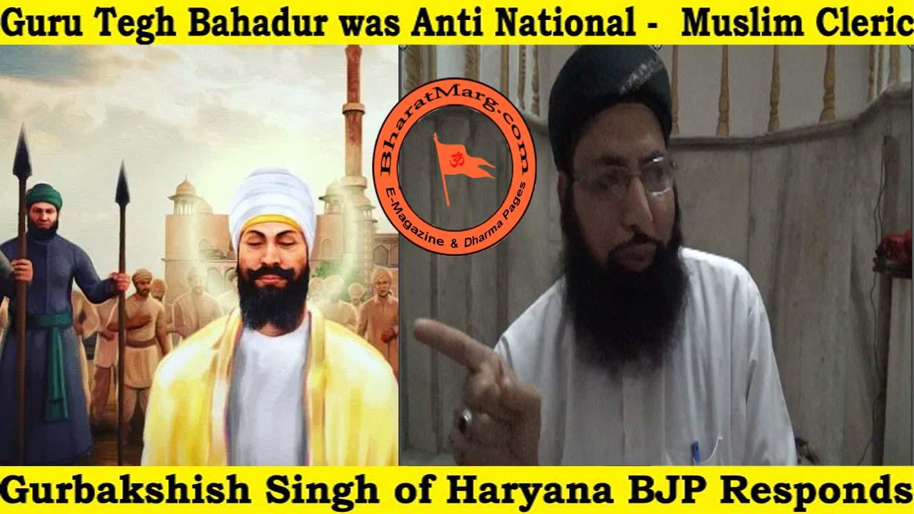 Guru Tegh Bahadur was Desh Drohi & No Hero – Muslim Cleric