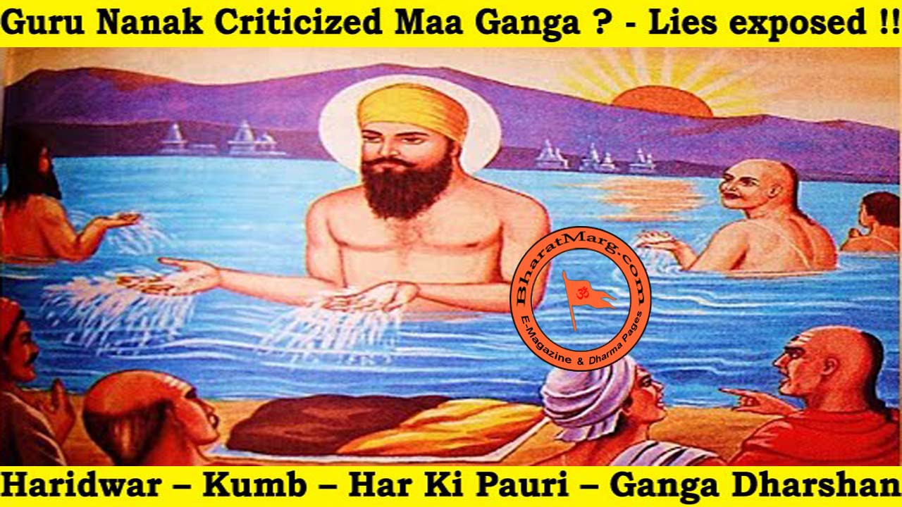 Guru Nanak Criticized Maa Ganga ? Lies Exposed !!