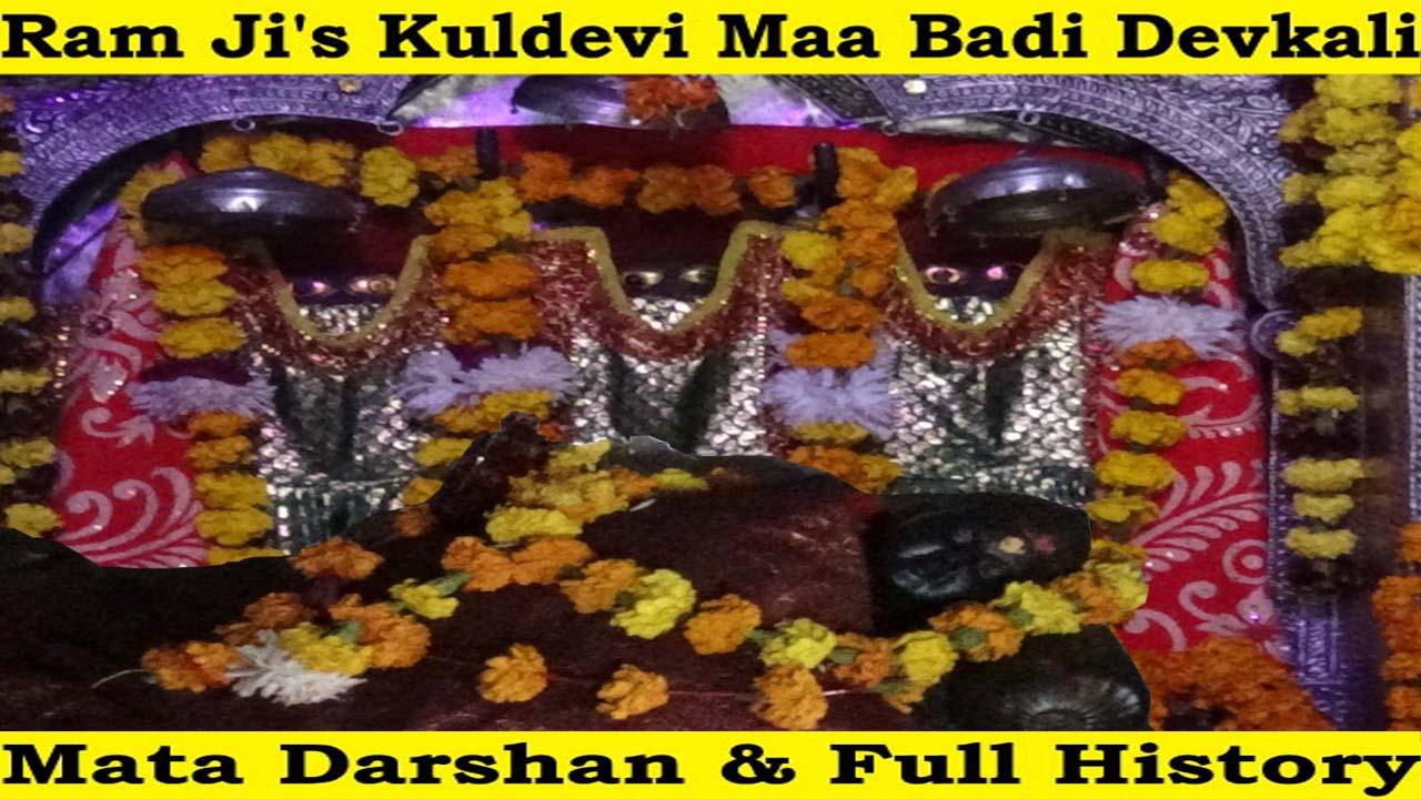 Shree Ram's Kuldevi Maa Badi Devkali Dharshan with full History !!