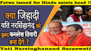 Yati Narsinghanand Saraswati – Fatwa issued for Hindu Saint