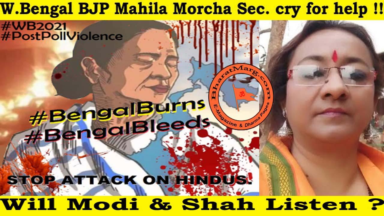 Bengal BJP Mahila Morcha Sec. cry for help – Will Modi & Shah Listen?