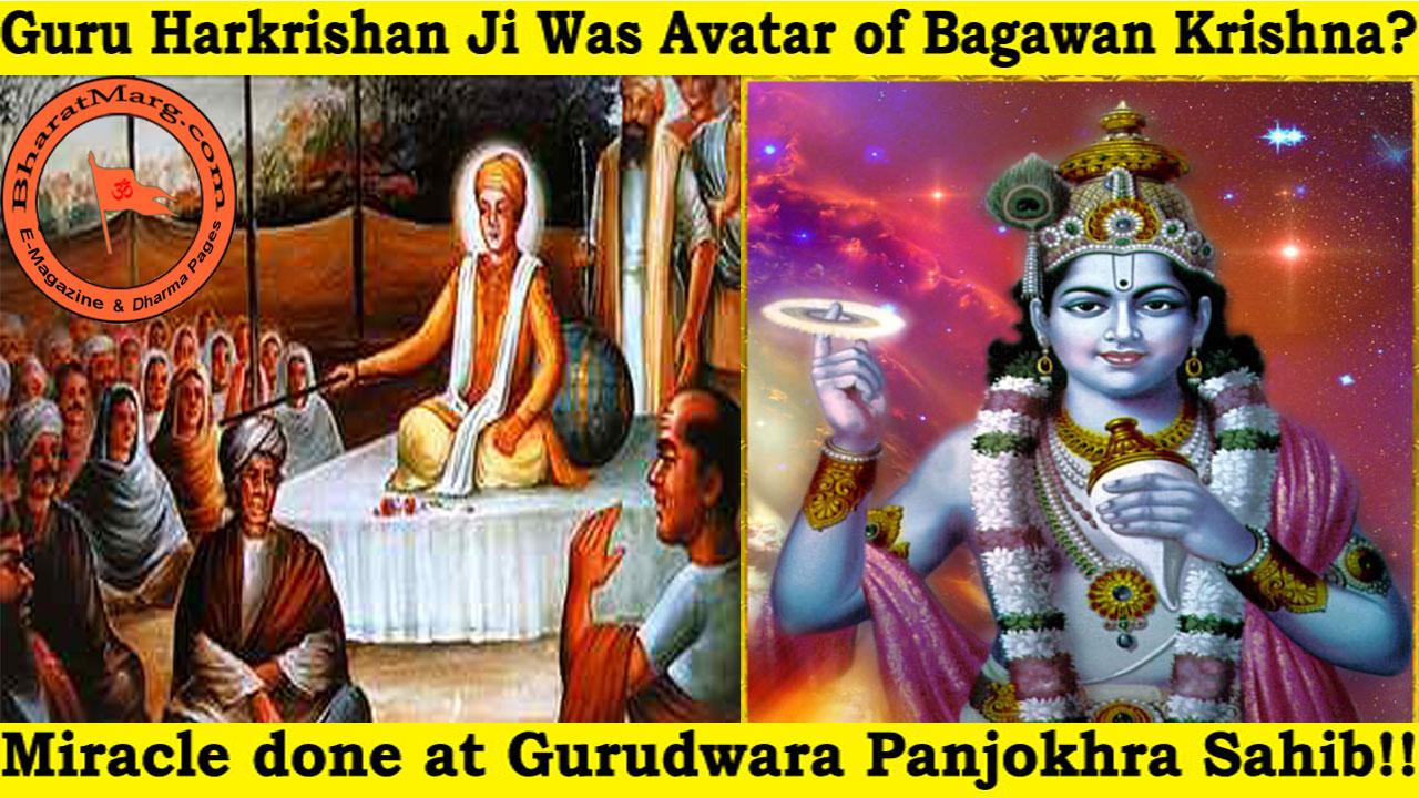 Guru Harkrishan Ji Was Avatar of Bhagwan Krishna? Performed Miracle & Proved !!