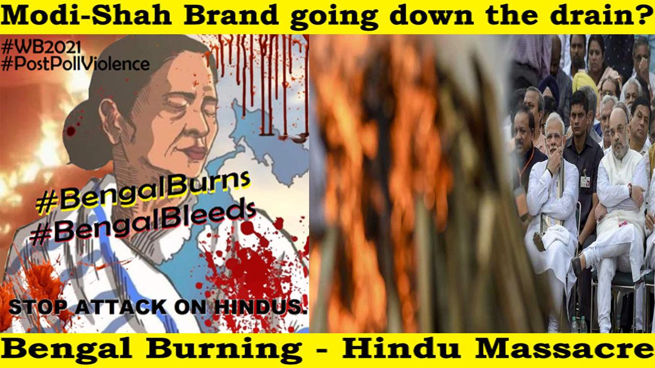 Modi-Shah Brand going down the drain? Bengal Burning !!