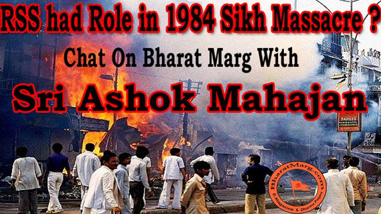 Hindu Group RSS Behind 1984 Sikh Massacre & Operation Blue Star?