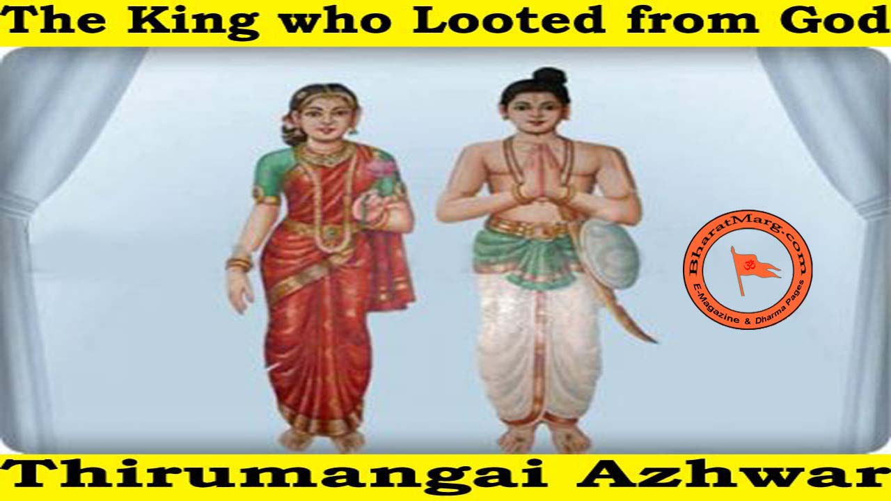 Thief got blessed Looting God – History of Thirumangai Azhwar : Part 1