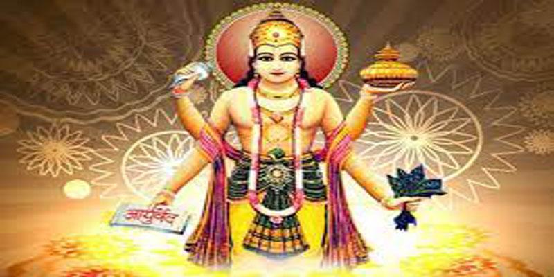 Prayer for Bhagwan Dhanvantari Seeking Blessings in this time of Pandemic