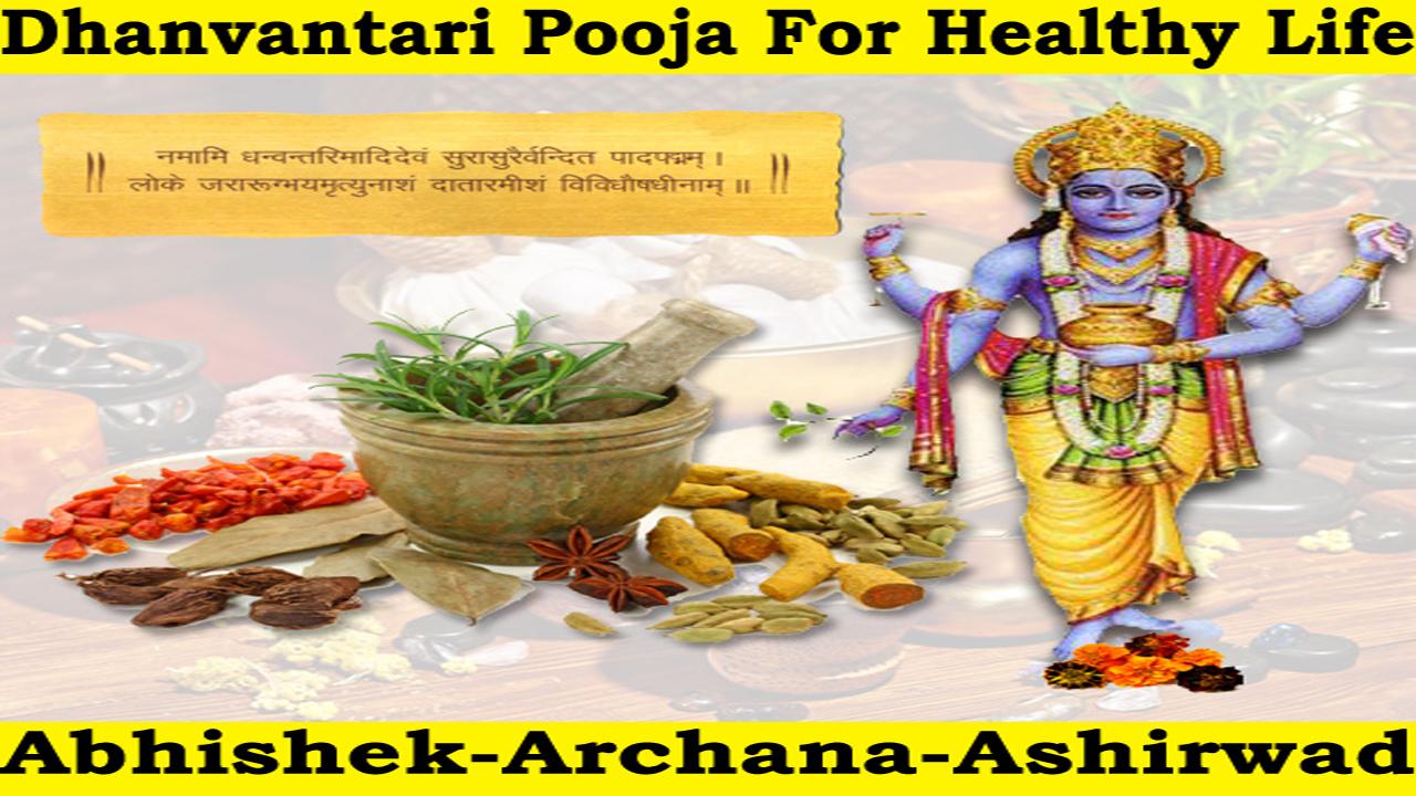 Dhanvantari Pooja For Healthy Life – Abhishek-Archana-Ashirwad