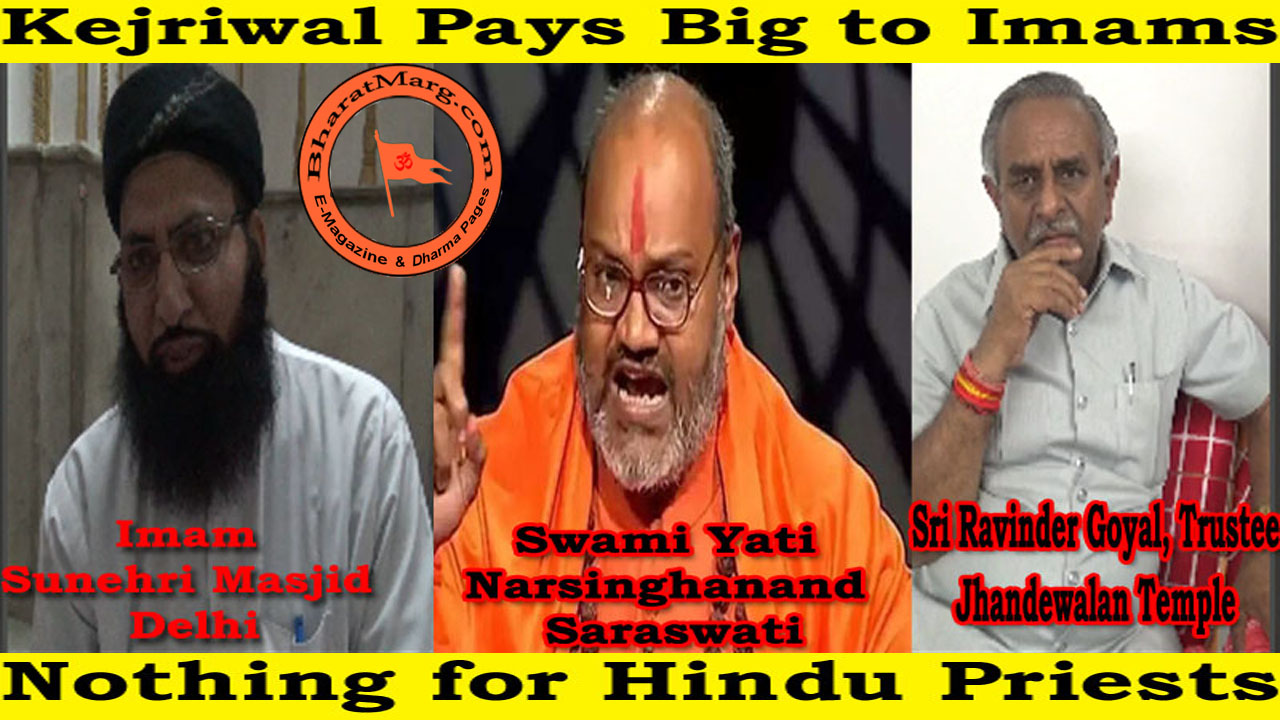 Kejriwal Pays Big to Imams & Nothing for Hindu Priests !!