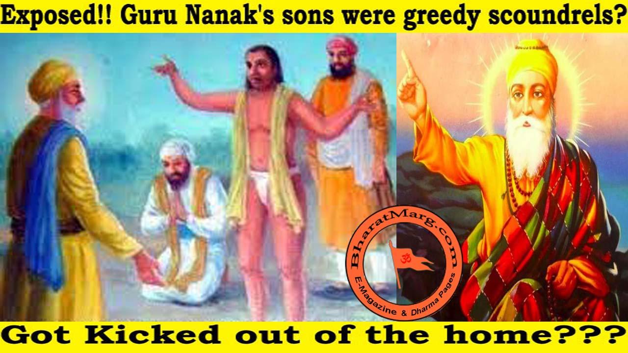 Exposed!! Guru Nanak's sons were greedy scoundrels?