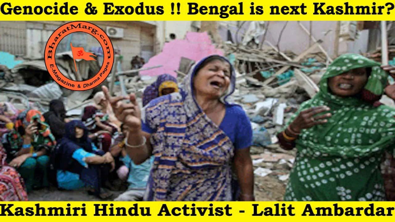 Genocide & Exodus !! Bengal is Next Kashmir?
