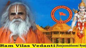 Ram Janmabhoomi – Ram Lala & My emotions: Ram Vilas Vedanti
