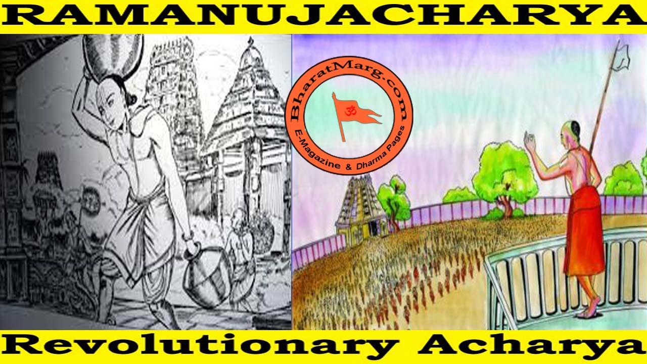 Ramanujacharya – The Revolutionary Acharya !!