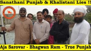 Sanathani Punjab & Khalistani Lies : Aja Sarovar-Bhagwan Ram-True Punjab