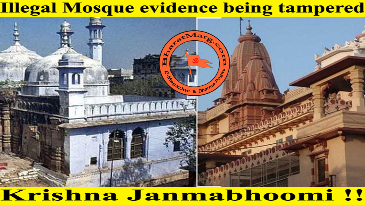Illegal Mosque evidence being tampered in Krishna Janmabhoomi?