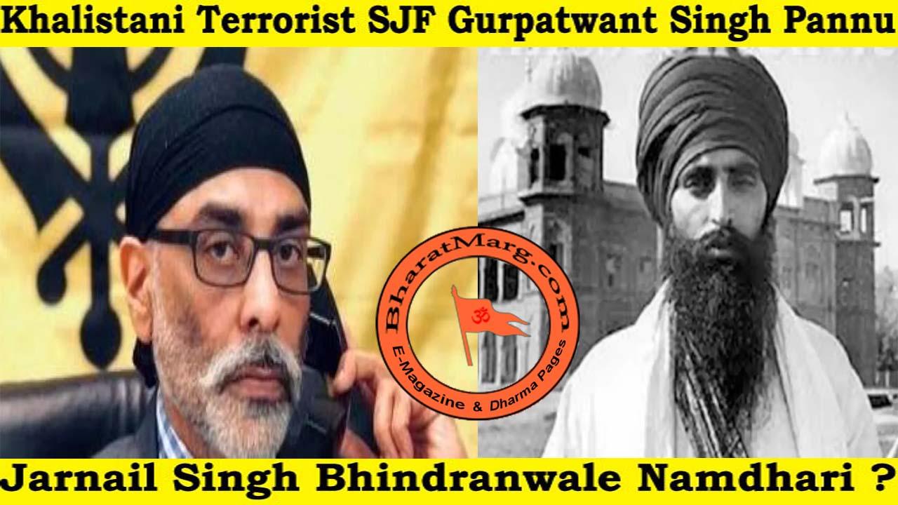 Khalistan Terrorist SJF Pannu Fake! Bhindranwale Namdhari?