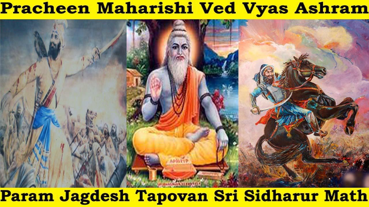 Guru Gobind Singh – Maharishi Ved Vyas – Thapovan