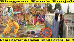 Bhagawan Ram's Punjab – Sarovar & Havan Kund Sakshi Hai !!