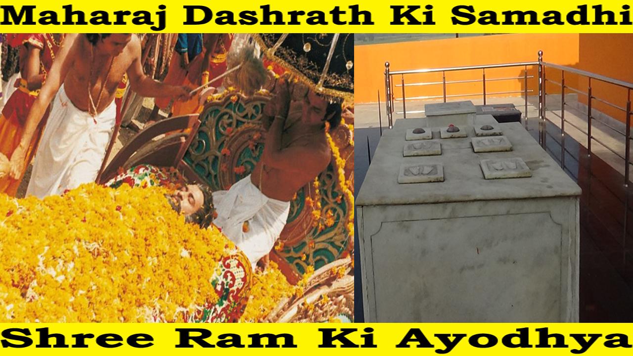 Maharaj Dashrath Ki Samadhi – Shree Ram Ki Ayodhya