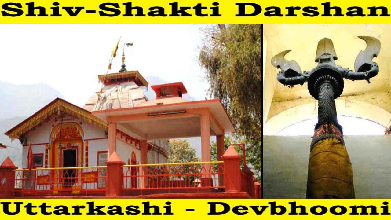 Shiv-Shakti Darshan : Uttarkashi