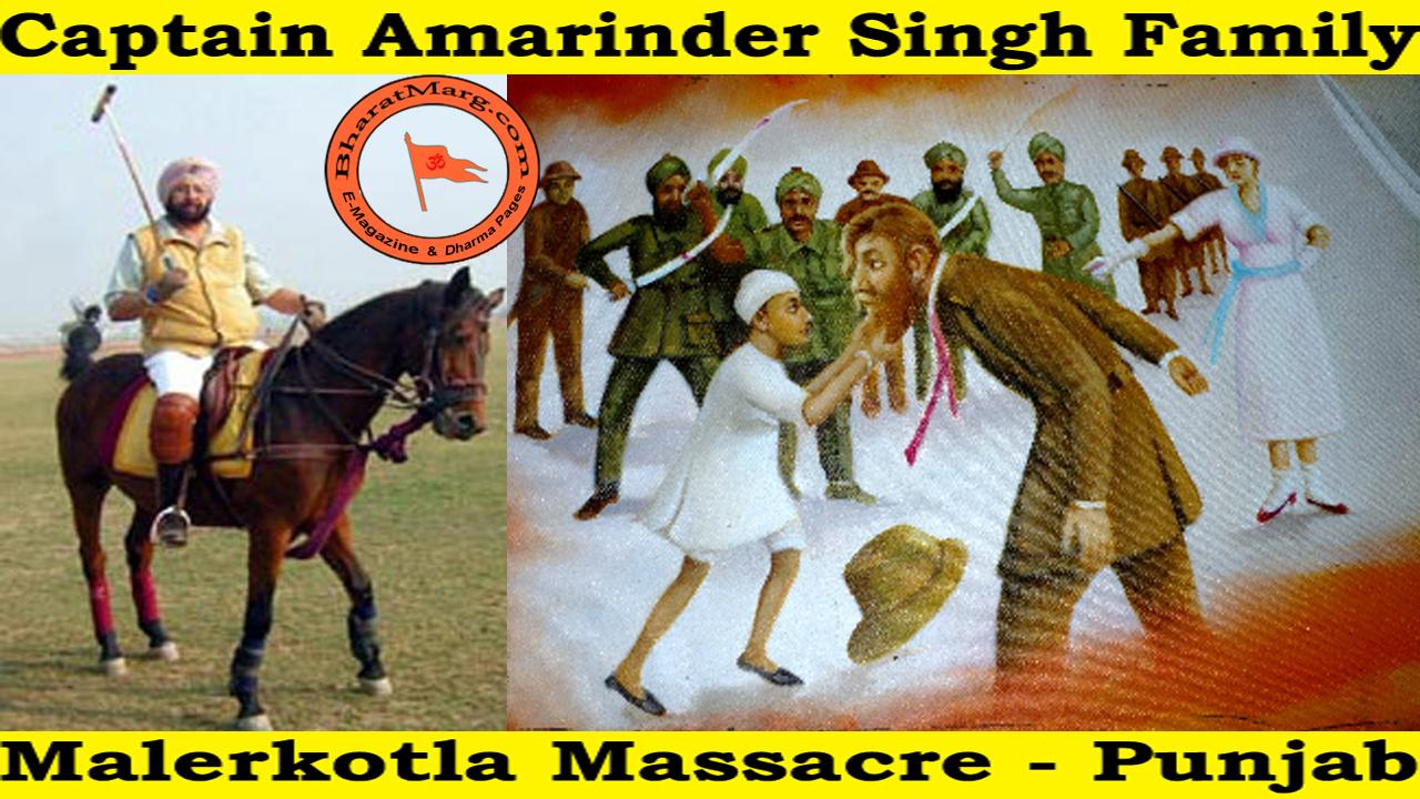 Captain Amarinder Singh Family & Malerkotla Massacre – Punjab
