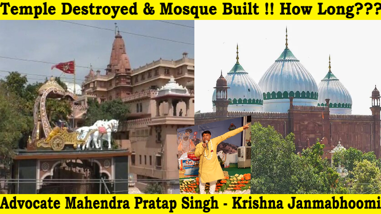 Temple Destroyed & Masjid Built !! For how long???