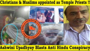 Christians & Muslims made as Temple priest – Brahmin pujaris Kicked out !!