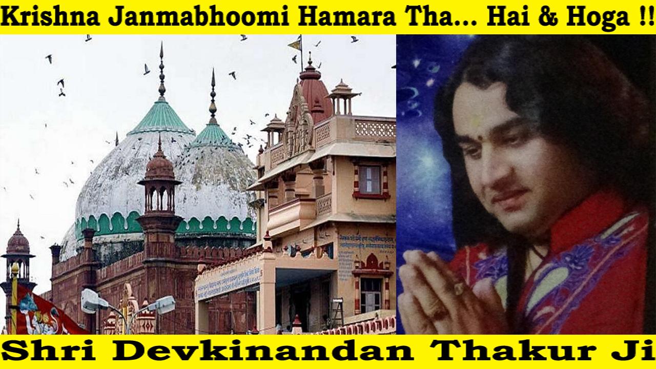 Krishna Janmabhoomi hamara Tha…Hai… Hoga – Shri Devkinandan Thakur Ji