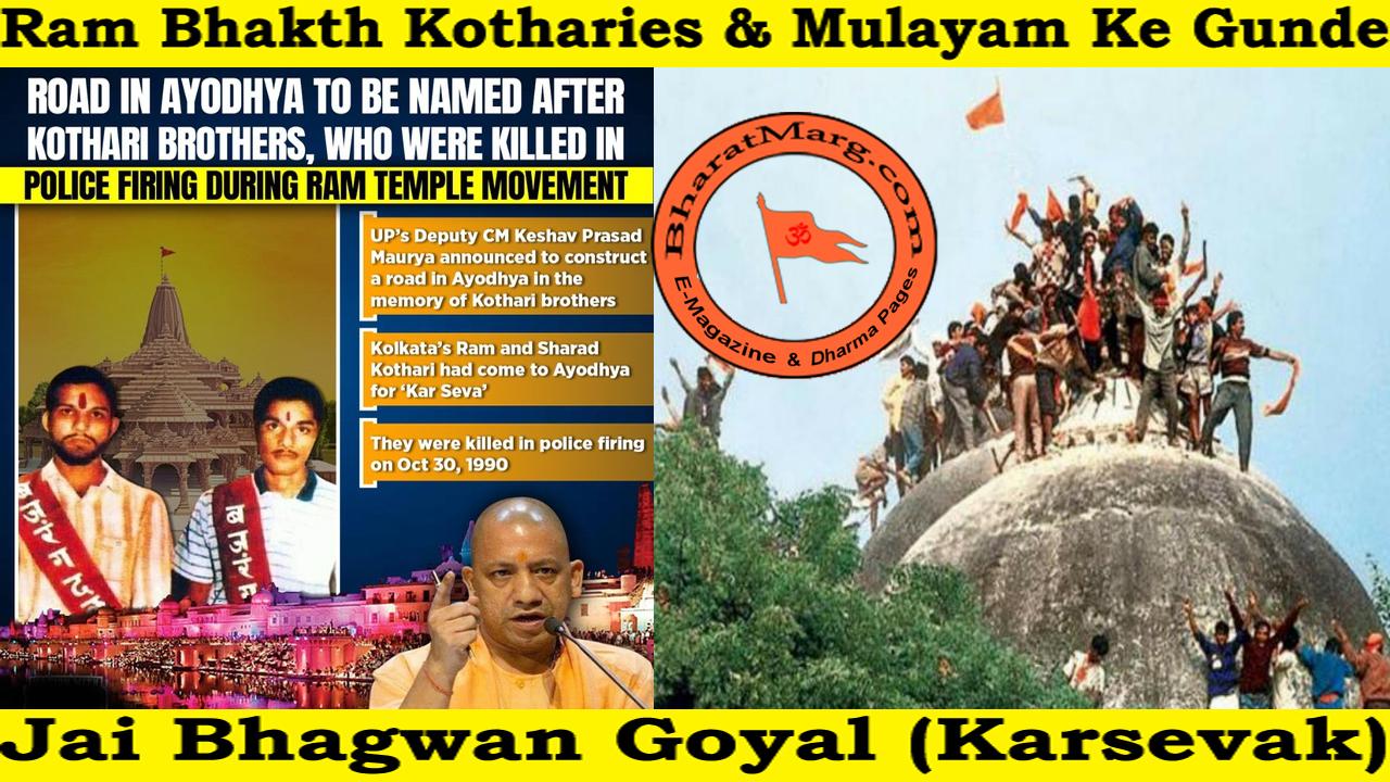 Ram Bhakth Kotharies & Mulayam Ke Gunde !!