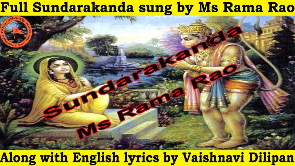 Sundarakanda by Shree MS Rama Rao